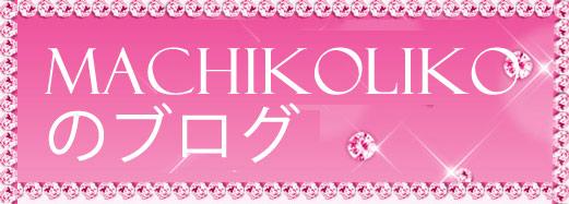 MachikoLikoのブログ