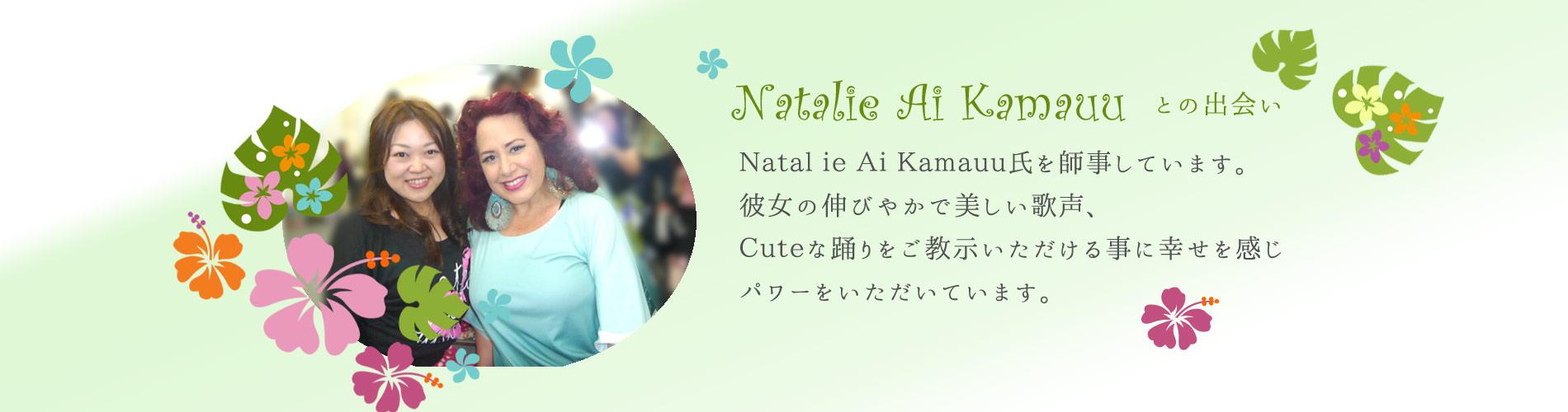 当フラのMachikoLiko主宰はナタリー・アイ・カマウウ氏直伝のフラをお伝えします。